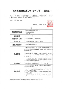 福岡市建設発生土リサイクルプラント認定証